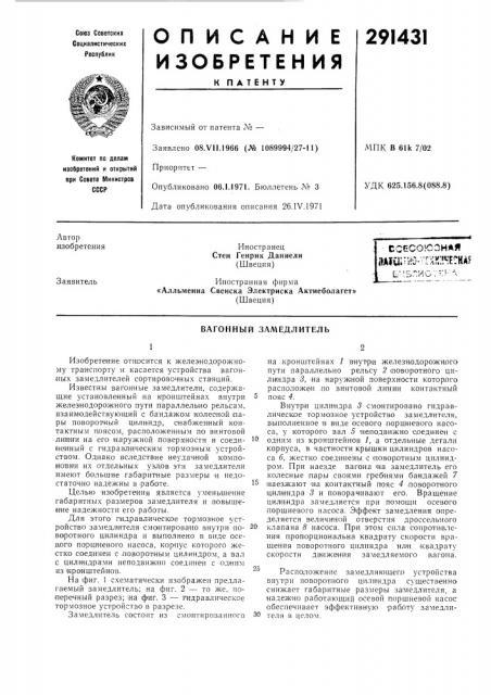 Вагонный зал\едлитель (патент 291431)