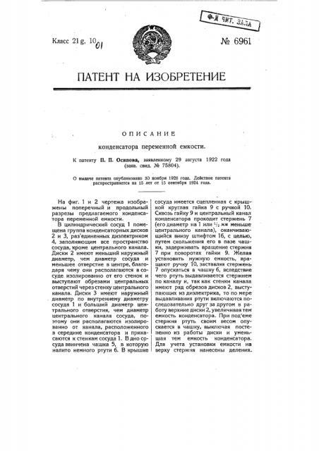 Конденсатор переменной емкости (патент 6961)
