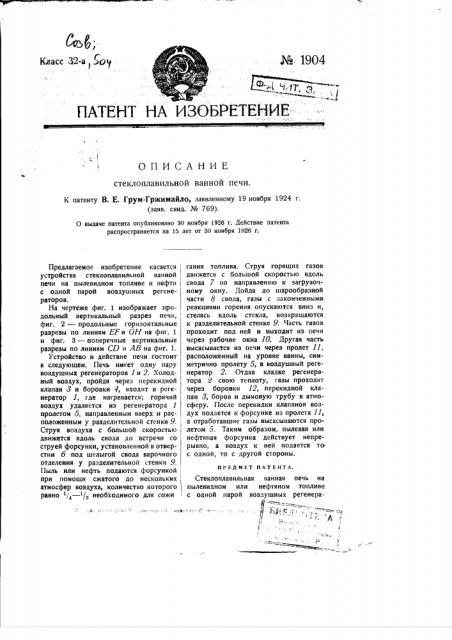 Стеклоплавильная ванная печь (патент 1904)