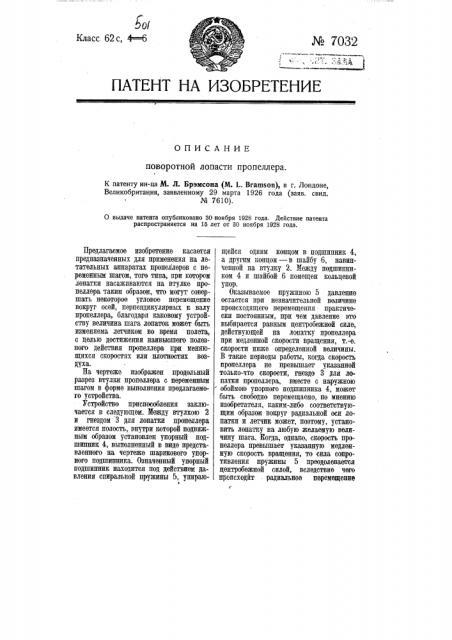 Поворотная лопасть пропеллера (патент 7032)