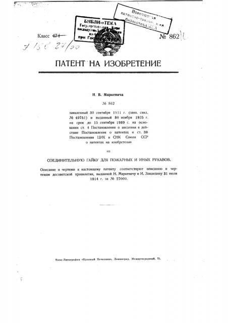Соединительные гайки для пожарных и иных рукавов (патент 862)
