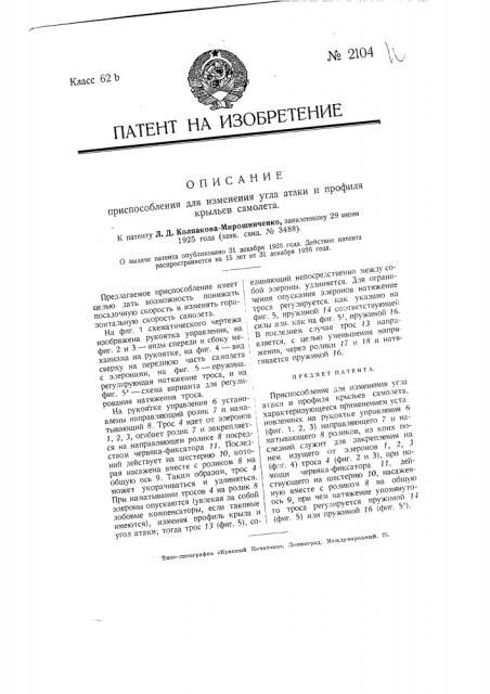 Приспособление для изменения угла атаки и профиля крыльев самолетов (патент 2104)