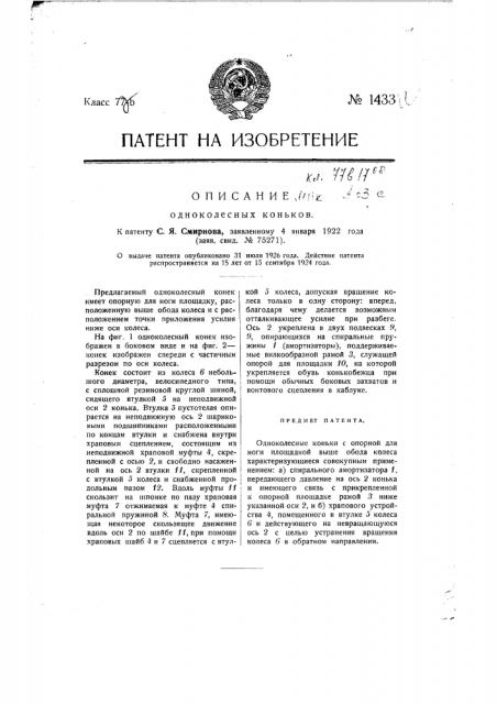 Одноколесные коньки (патент 1433)