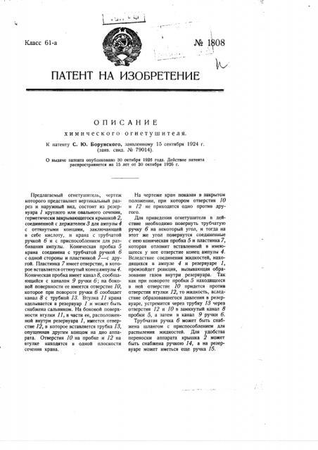 Химический огнетушитель (патент 1808)