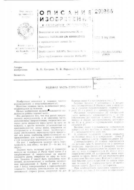 Патент ссср  291856 (патент 291856)