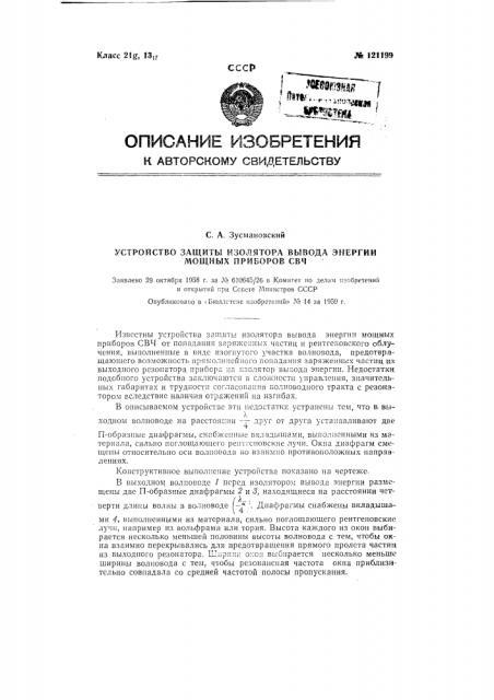Устройство защиты изолятора вывода энергии мощных приборов свч (патент 121199)