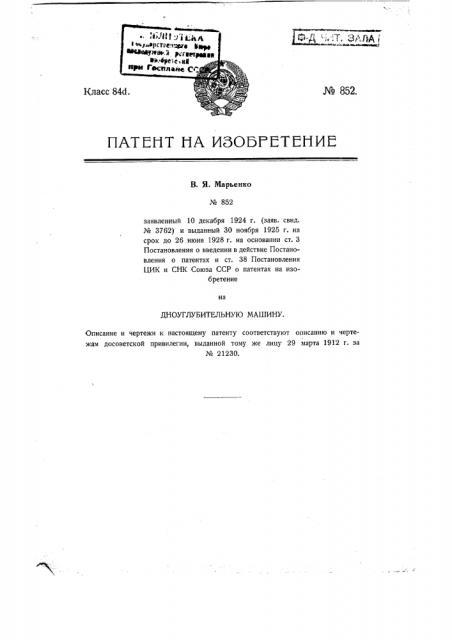 Дноуглубительная машина (патент 852)