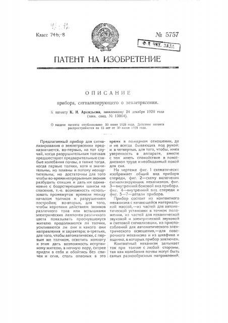 Прибор, сигнализирующий о землетрясении (патент 5757)