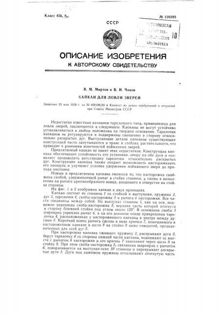 Капкан для ловли зверей (патент 120393)