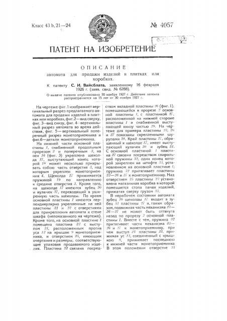 Автомат для продажи изделий в плитках или коробках (патент 4057)
