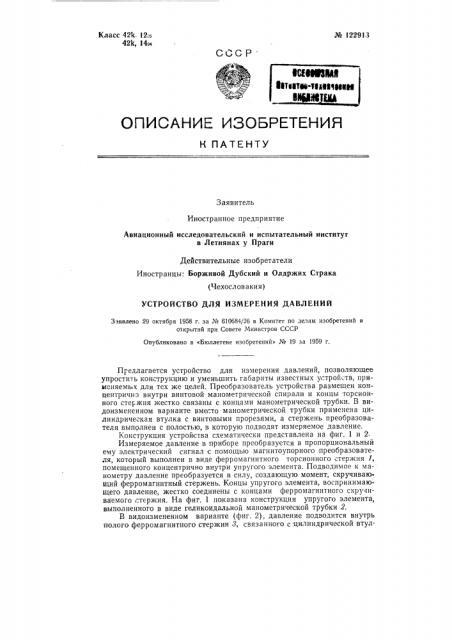 Устройство для измерения давлений (патент 122913)
