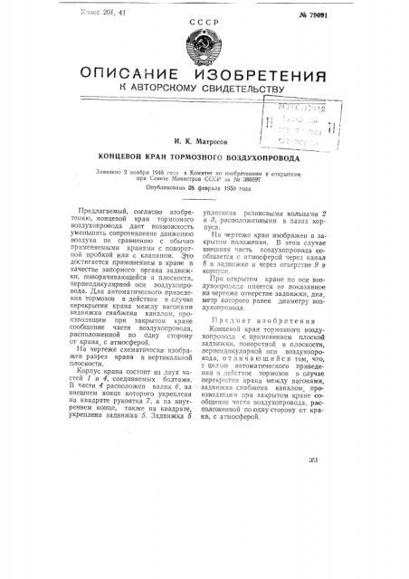 Концевой кран тормозного воздухопровода (патент 79091)