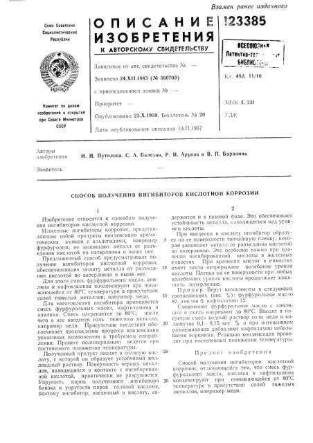 Способ получения ингибиторов кислотной коррозии (патент 123385)