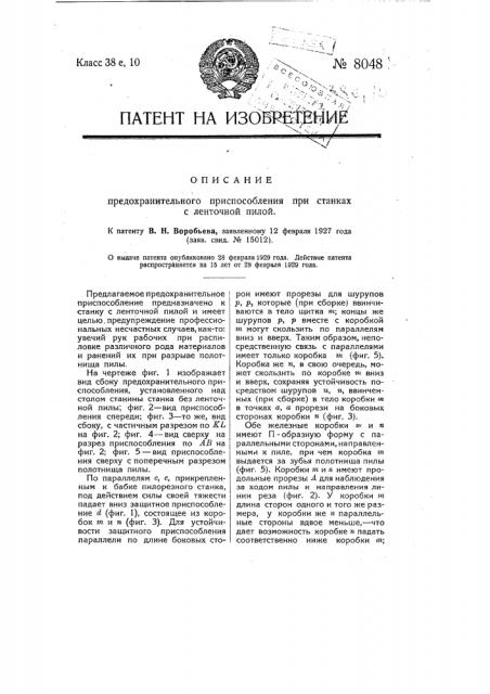 Предохранительное приспособление при станках с ленточной пилой (патент 8048)