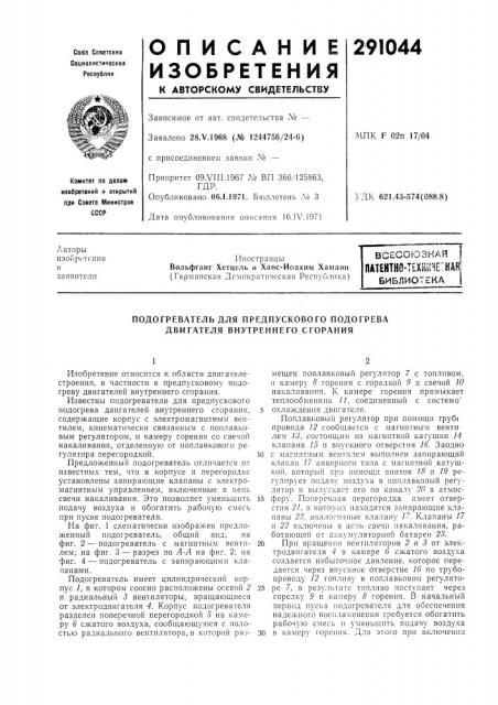 Паштно-техннне'кайбиблиотека (патент 291044)