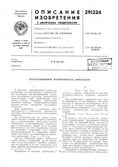 Патент ссср  291324 (патент 291324)