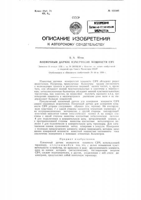 Пленочный измеритель мощности свч (патент 122505)