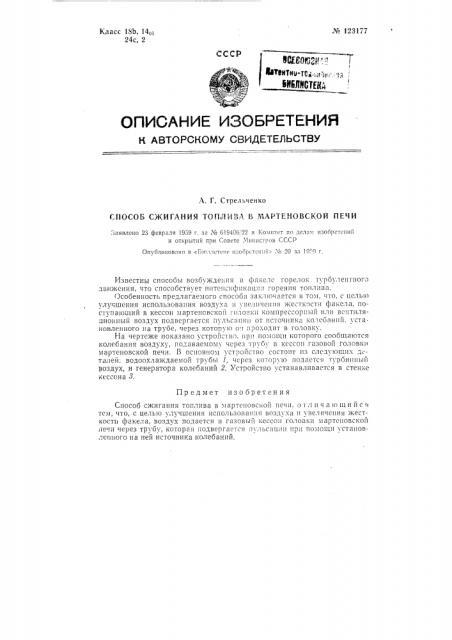 Способ сжигания топлива в мартеновской печи (патент 123177)