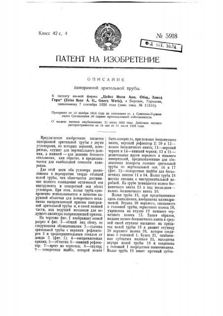 Панорамная зрительная труба (патент 5918)