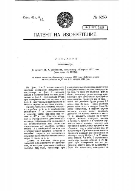 Высотомер (патент 6263)