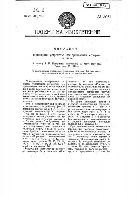 Тормозное устройство для трамвайных моторных вагонов (патент 8081)