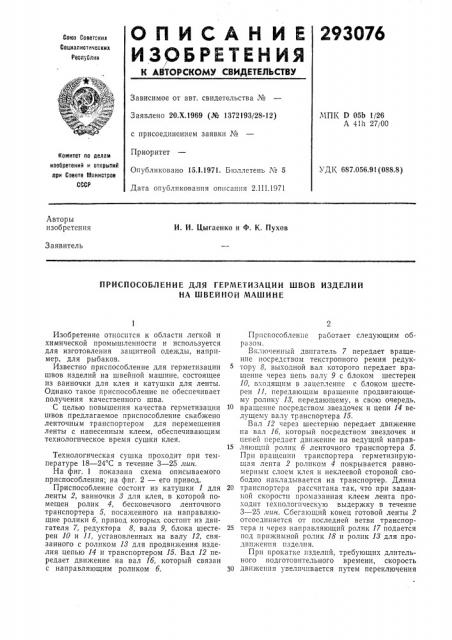 Приспособление для герметизации швов изделий на швейной машине (патент 293076)