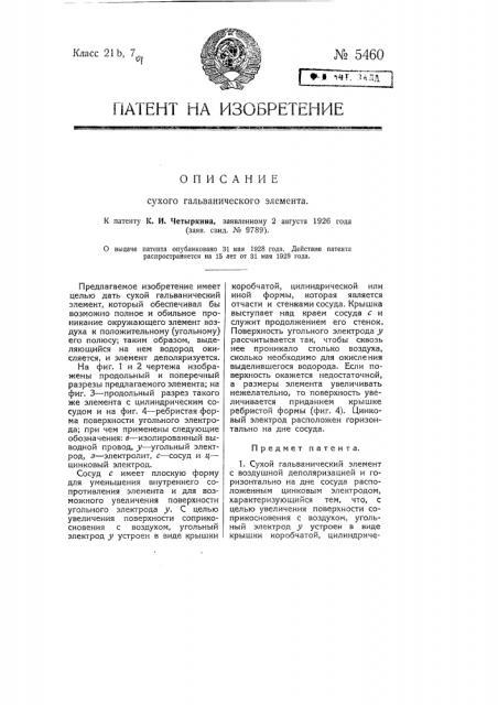 Сухой гальванический элемент (патент 5460)