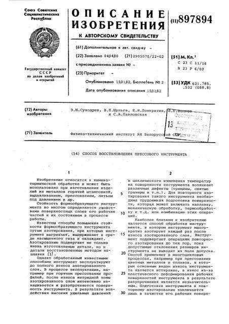 Способ восстановления прессового инструмента (патент 897894)