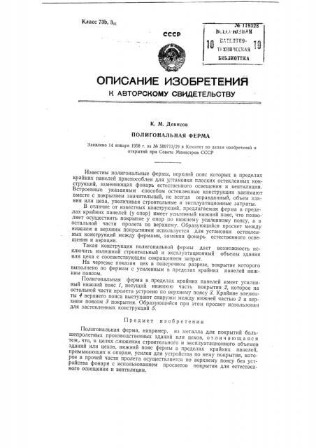Полигональная ферма (патент 119328)