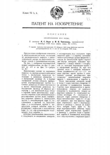 Кипятильник для воды (патент 7974)