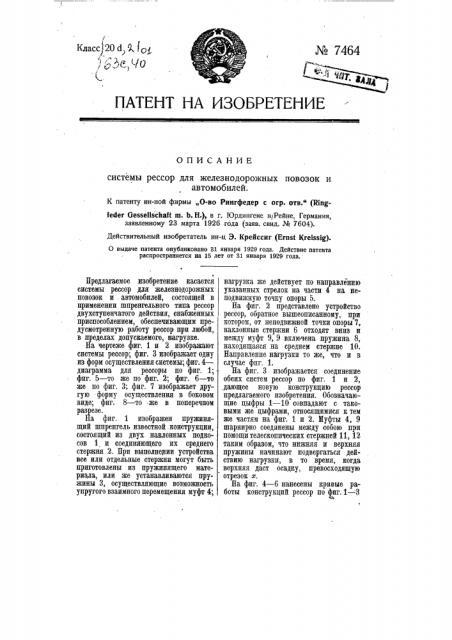 Система рессор для железнодорожных повозок и автомобилей (патент 7464)