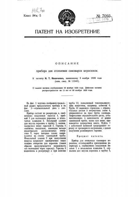Прибор для отопления самоваров керосином (патент 7093)