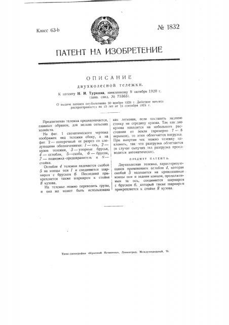 Двухколесная тележка (патент 1832)