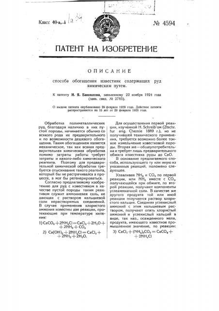 Способ обогащения известняк содержащих руд химическим путем (патент 4594)