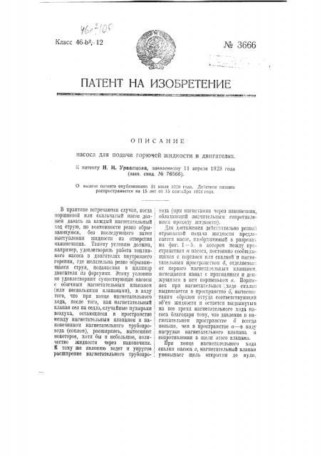 Насос для подачи горючей жидкости в двигателях (патент 3666)