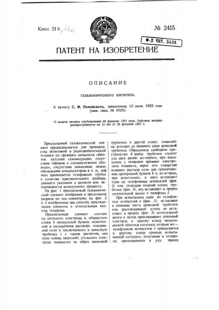 Гальванический элемент (патент 2415)