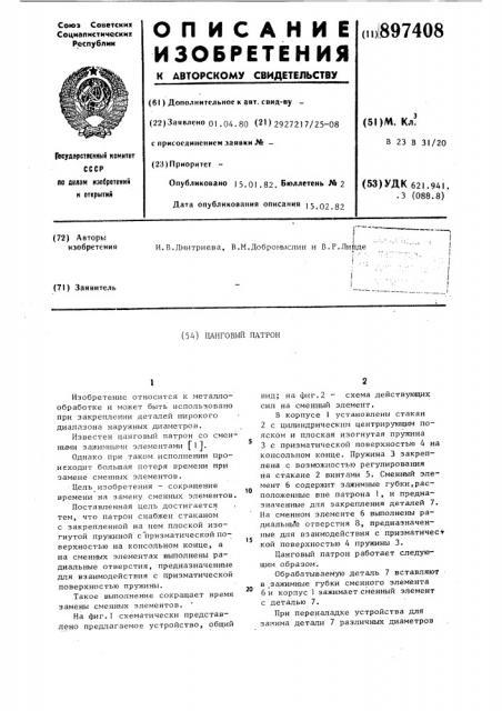 Цанговый патрон (патент 897408)