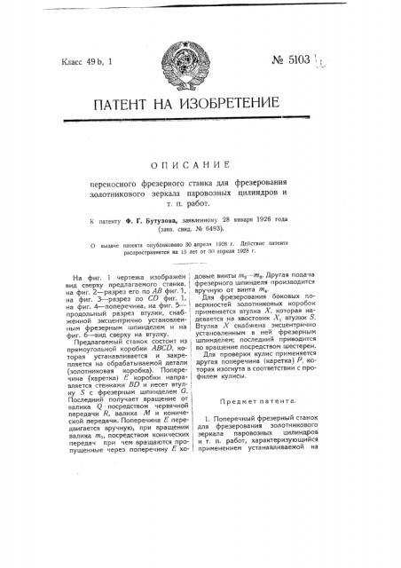 Переносный фрезерный станок для фрезерования золотникового зеркала паровозных цилиндров и т.п. работ (патент 5103)