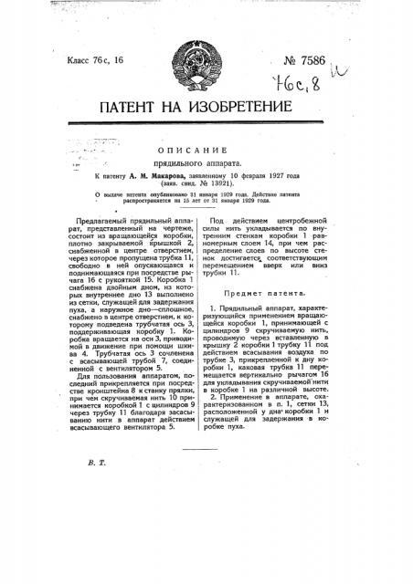 Прядильный аппарат (патент 7586)