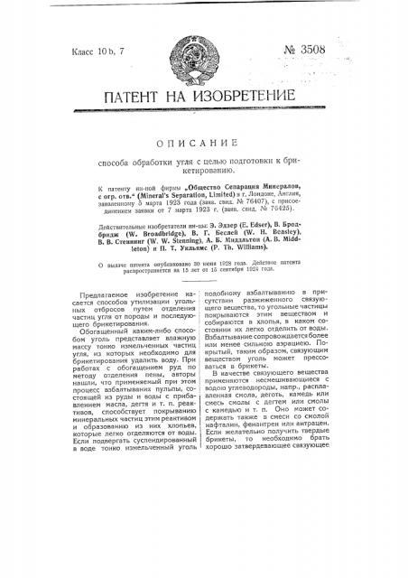 Способ обработки угля с целью подготовки к брикетированию (патент 3508)
