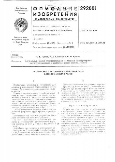 Устройство для зажима и перемещения длинномерньзх грузов (патент 292881)