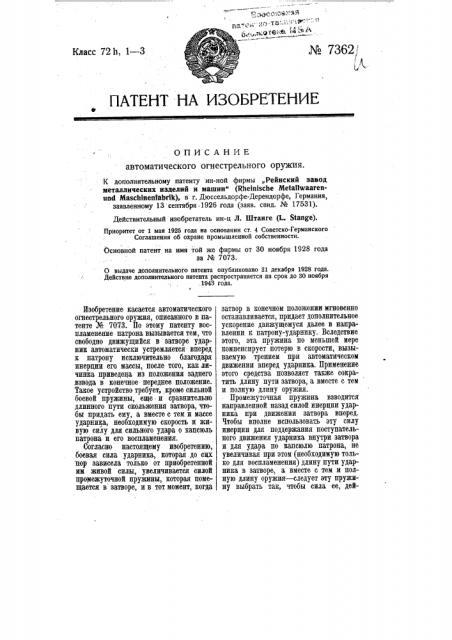 Автоматическое огнестрельное оружие (патент 7362)