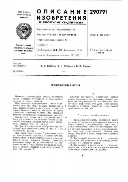 Вращающийся центр (патент 290791)