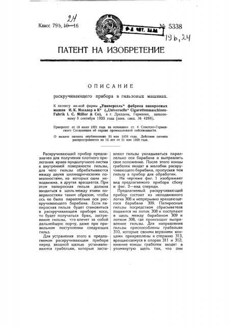 Раскручивающий прибор в гильзовых машинах (патент 5338)