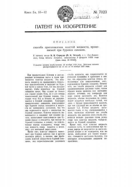 Способ приготовления илистой жидкости, применяемой при бурении скважин (патент 7023)