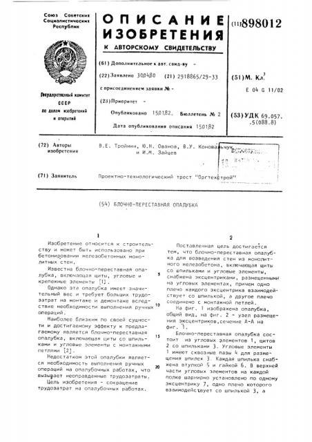 Блочно-переставная опалубка (патент 898012)