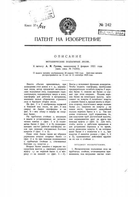 Металлические подъемные леса (патент 242)