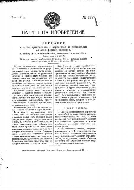 Способ предохранения аэростатов и дирижаблей от атмосферных разрядов (патент 1957)
