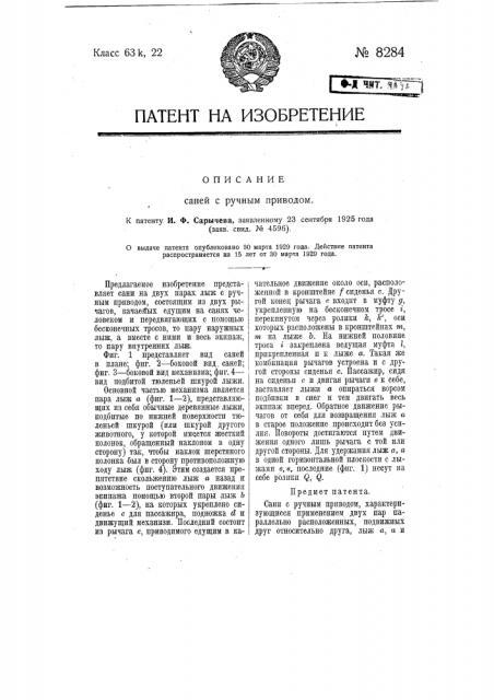 Сани с ручным приводом (патент 8284)