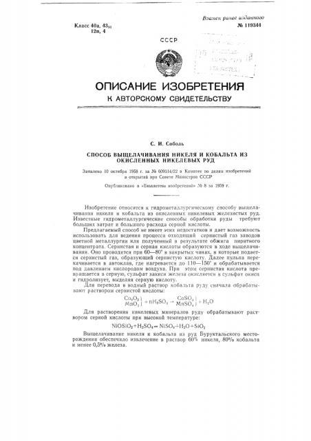 Способ выщелачивания никеля и кобальта из окисленных никелевых руд (патент 119344)